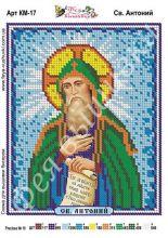КМ-17. Святой Антоний. А5 (набор 450 рублей) Фея Вышивки