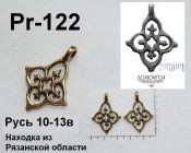 Pr-122