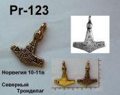 Pr-123