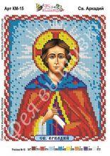 КМ-15. Святой Аркадий. А5 (набор 450 рублей) Фея Вышивки