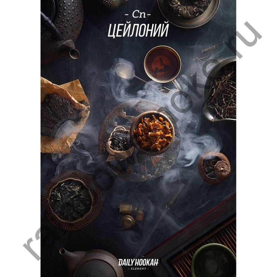 Daily Hookah 60 гр - Element Cn (Цейлоний)