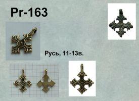 Pr-163