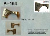 Pr-164
