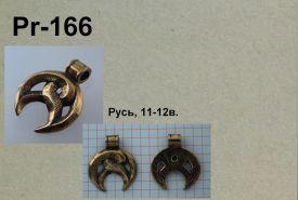 Pr-166