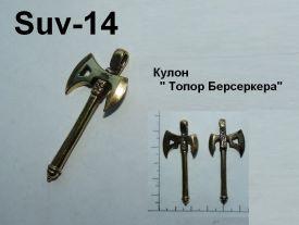 Suv-14