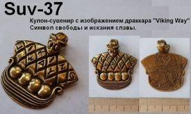 Suv-37