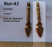 Suv-42
