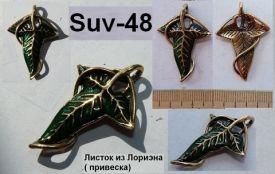 Suv-48 (эмаль)