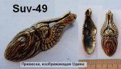 Suv-49