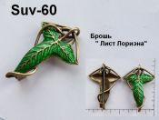 Suv-60