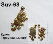 Suv-68