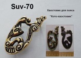 Suv-70