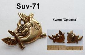 Suv-71