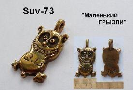 Suv-73