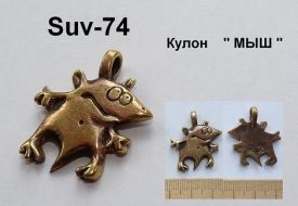 Suv-74
