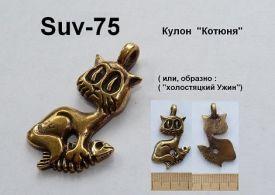 Suv-75 (эмаль)