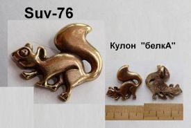 Suv-76