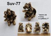 Suv-77