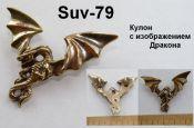 Suv-79