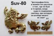 Suv-80