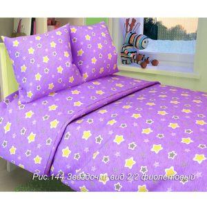 Постельное бельё Галчонок «Звёздочки», цвет фиолетовый, набор 147х112 150х100 40х60 1шт бязь