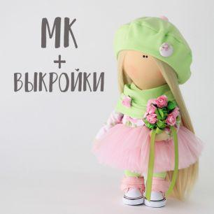 Мастер Класс + выкройка Кукла Майя