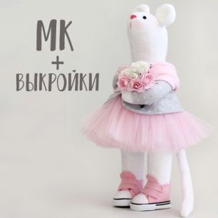 Мастер Класс + выкройка Мышка-девочка