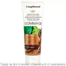 COMPLIMENT Деликатный кофейный гоммаж для лица с глиной и корицей 80мл, шт