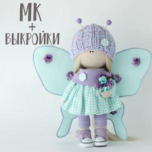 Мастер Класс + выкройка Кукла Флай