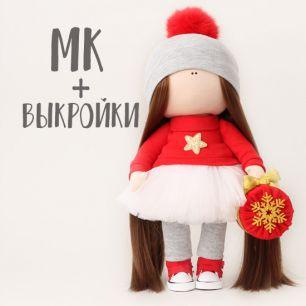 Мастер Класс + выкройка Кукла Холи