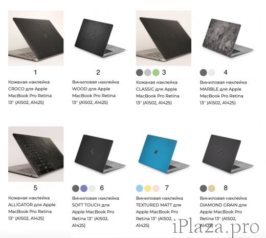 """Наклейка для MacBook Pro Retina 13"""" (2013-2015)"""