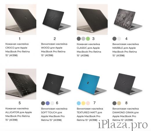 """Наклейка для MacBook Pro Retina 15"""" (2012-2015)"""