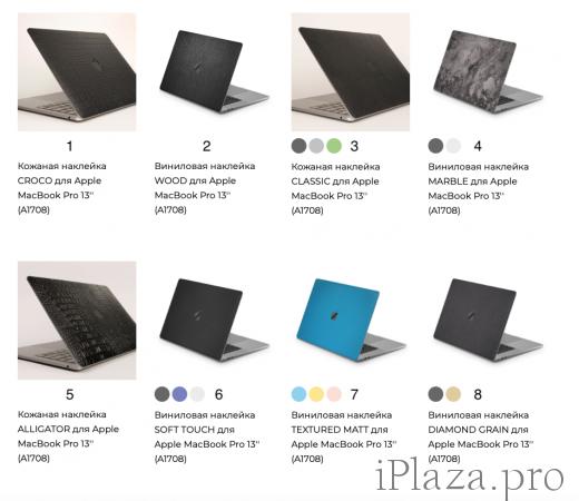 """Наклейка для MacBook Pro 13"""" (2016-2017)"""
