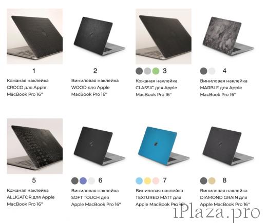 """Наклейка для MacBook Pro 16"""""""