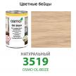 Цветные бейцы на масляной основе для тонирования деревянных полов Osmo Ol-Beize 3519 Натуральный 1л