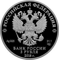 3 рубля 2018 г. Магия театра