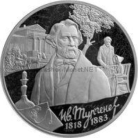 3 рубля 2018 г. 200-летие со дня рождения И.С. Тургенева