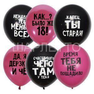 """Шары """"ОСКОРБИТЕЛЬНЫЕ"""" черно-розовые"""