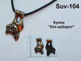 Suv-104