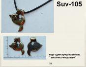 Suv-105