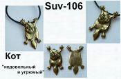 Suv-106