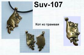 Suv-107