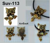 Suv-113