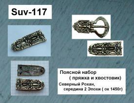 Suv-117