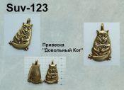 Suv-123