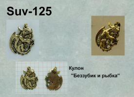 Suv-125