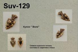 Suv-129