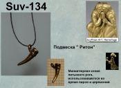 Suv-134