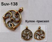 Suv-138
