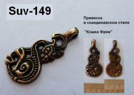 Suv-149